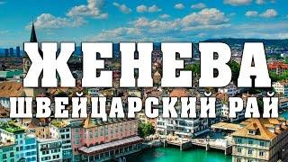 Женева. Швейцарский рай. Поиск Старбакса и Женевское озеро(Путешествия моей семьи продолжались и мы прибыли в Женеву. Уникальный и удивительный город. Рекомендую..., 2016-01-08T22:55:33.000Z)