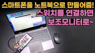스마트폰을 노트북으로 만들어주는 보조모니터? 닌텐도 스…