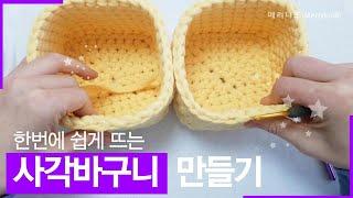 한번에 뜨는 사각형 바구니 만들기/crochet a s…