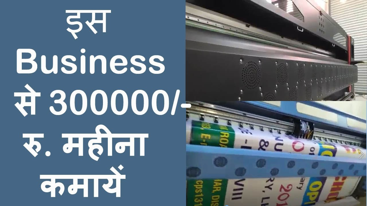 300000 मह न Flex Printing Business Banner Printing Service
