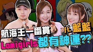 航海王一番賞來啦!最強新手運降臨!(Feat.Lamigirls籃籃)