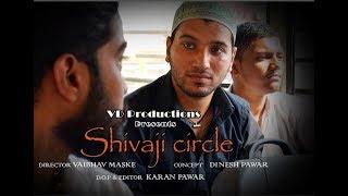 SHIVAJI CIRCLE |VD Productions |Vaibhav Maske |Dinesh Pawar |Karan Pawar