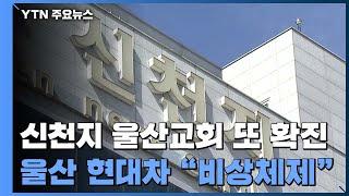 """신천지 울산교회 또 확진자 ...현대차노조 """"비상체제"""" / YTN"""