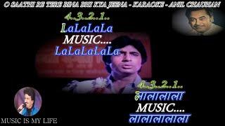 O Saathi Re Karaoke With Scrolling Lyrics Eng  & हिंदी
