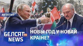 Сакрэтныя перамовы Лукашэнкі і Пуціна. Навіны 7 снежня | Секретные переговоры Лукашенко и Путина