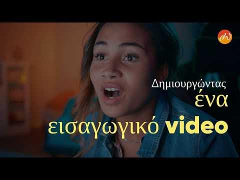 Intro βίντεο και ο ρόλος του στην διαφήμιση στο internet