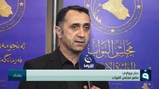 ديار برواري : نقاشات لجان البرلمان مستمرة بشأن ملفات الفساد