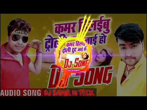 A Bangal Wali Maal Tik Lutjai Ho Raj Kamal Basti Jesa Mix Song Dj Samir Hi Teck Full Toing Mix