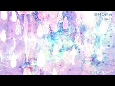 初音ミク『皐月の雨音』メイちゃんP【 VOCALOID 新曲紹介】