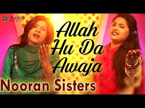 Allah Hu Da Awaja by Nooran Sisters | Latest Punjabi Song 2016 | DuckU Records