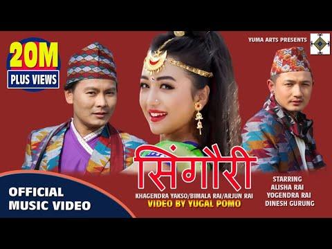Nepali song -Alisha Rai सिङगौरी Singauri By  Khagendra Yakso  Bimala Rai & Arjun Rai//Yuma Official