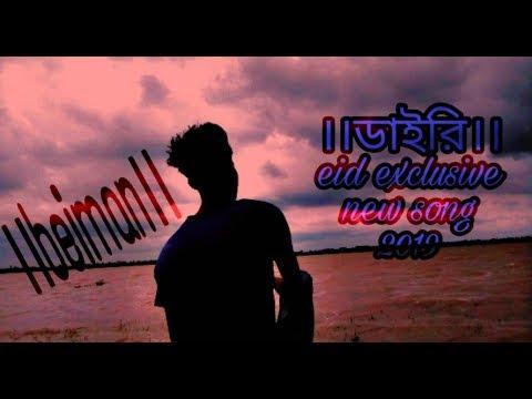 ।।ডাইরি।।beiman।।arman Alif।।new Cover Song By Biborno