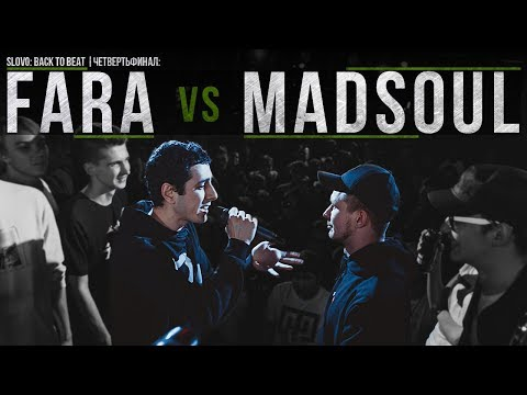 SLOVO BACK TO BEAT: FARA vs MADSOUL (1/4 ФИНАЛА) | МОСКВА
