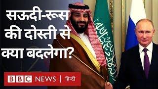 Saudi Arabia और Russia के रिश्तों से क्या Middle East की Politics बदल रही है? (BBC Hindi)