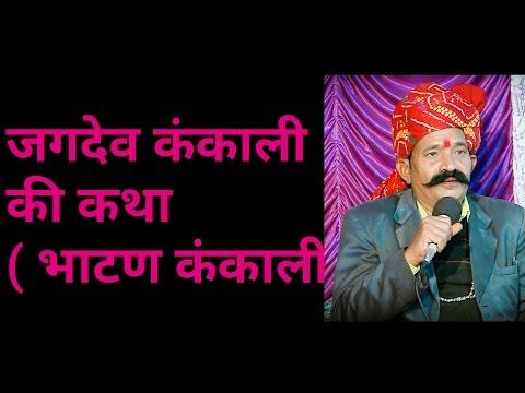 जगदेव कंकाली Kavi Bhagwan sahay bhajan कवि भगवानसहाय सैन 9950467178