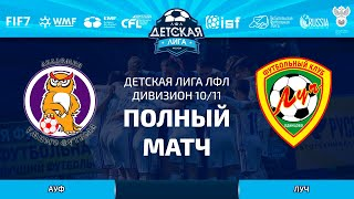 """ДЛФЛ. Дивизион 10/11. Тур 3. АУФ - ФШ """"Луч"""" Одинцово. (8.09.2019)"""