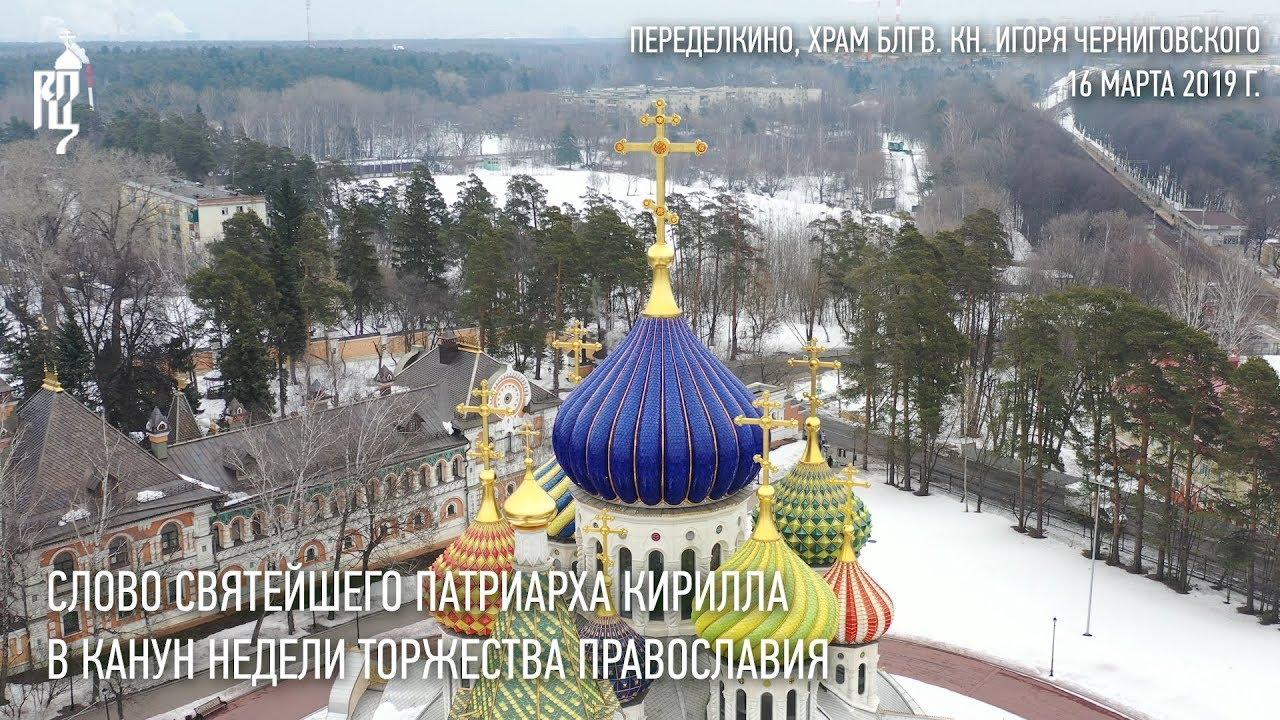 Проповедь Святейшего Патриарха Кирилла в канун Недели Торжества Православия