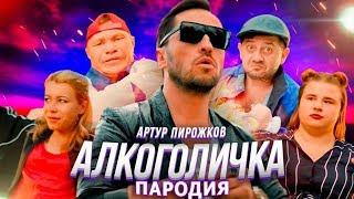 Артур Пирожков - Алкоголичка (Если бы песня была о том, что происходит в клипе.)