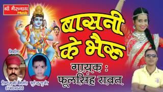 मारवाड़ी DJ सांग 2017 !! बासनी के भेरू !! Marwadi Parmparik Bharav Song