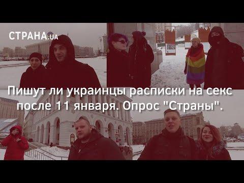 Пишут ли украинцы расписки на секс после 11 января. Опрос «Страны»   Страна.ua
