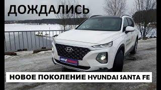 Новое поколение 2019 Hyundai Santa Fe new тестдрайв обзор что изменилось