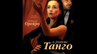 В ритме танго 11-12 серии Драма, мелодрама, криминал