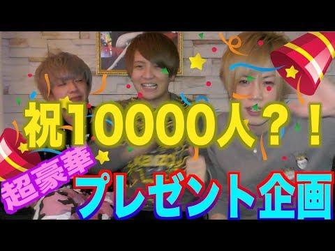 【祝】10000人プレゼント企画!!新企画テレフォンショッキング始動!?