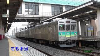 【秩父鉄道 7001号編成】 元東急 8500系