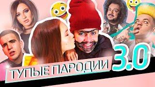 ТУПЫЕ ПАРОДИИ 3.0 БУЗОВА, ЭЛДЖЕЙ, ФЕДУК, КИРКОРОВ и другие.