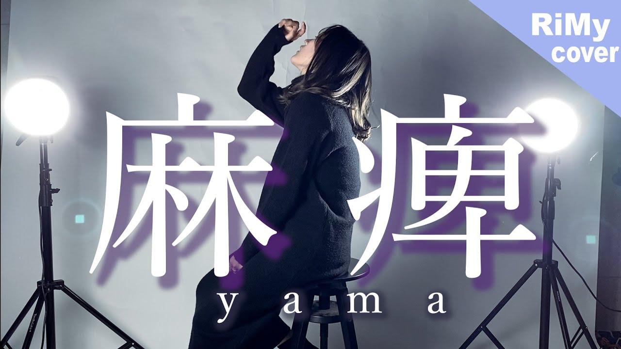 麻痺 yama