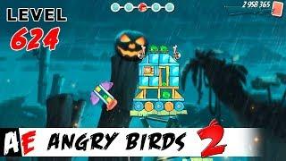 Angry Birds 2 LEVEL 624 / Злые птицы 2 УРОВЕНЬ 624