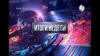 Итоги недели, СВС. 20.10.2019