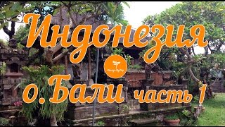 №17! Индонезия. Остров Бали. Indonesia, Bali island(В этом видео мы высадились на острове Бали и сразу отправились искать себе дом на месяц. В наши планы входил..., 2015-02-11T11:18:44.000Z)