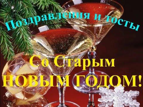 Красивые поздравления со Старым Новым годом в стихах