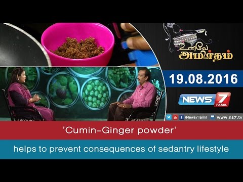 'Cumin-Ginger powder' helps to prevent consequences of sedentary lifestyle   Unave Amirdham