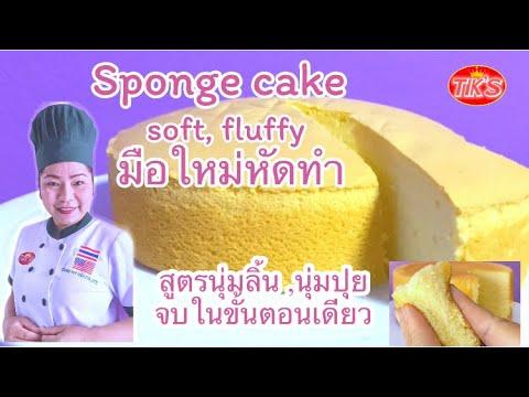 เค้กอร่อยๆจบในขั้นตอนเดียว  เค้กสปันจ์ sponge cake