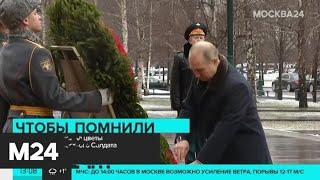 Президент возложил цветы к Могиле Неизвестного солдата - Москва 24