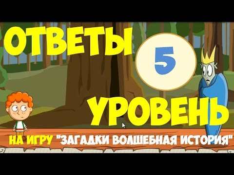 Игра ЗАГАДКИ ВОЛШЕБНАЯ ИСТОРИЯ уровень 5 | Ответы на игру эпизод 1