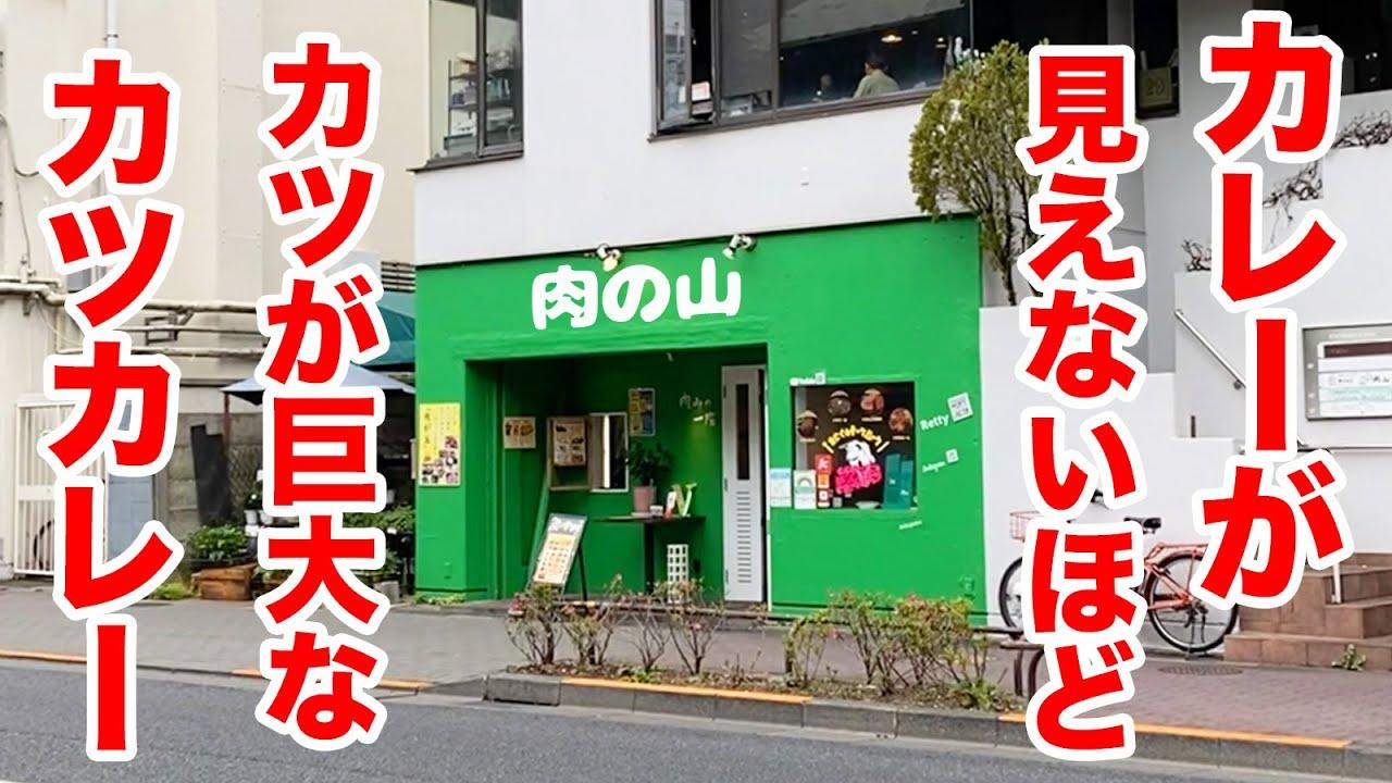【凶暴飯】カレーが見えないほどカツが巨大なカツカレー!!