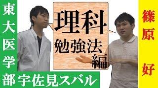 すばる@現役東大医学部 LINE→https://line.me/R/ti/p/%40subaru_todai T...