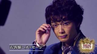 東京芸術劇場2019年1月公演 ミュージカル『ナターシャ・ピエール・アン...