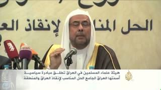 هيئة علماء المسلمين في العراق تطلـق مبادرة سياسيـة