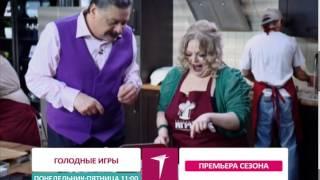 """""""Голодные игры"""" - кулинарная битва в будни в 11:00 на """"Седьмом""""!"""