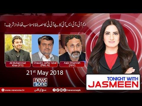Tonight with Jasmeen | 21-May-2018 | Aajiz Dhamrah | Chaudhary Jaffar Iqbal | Ali Muahmmad Khan |