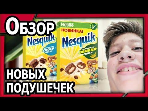 Обзор подушечек от Nesquik