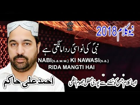 New Punjabi Naat 2018 Ahmed Ali Hakim Naat Sharif 2018-latest Punjabi Naat-2018
