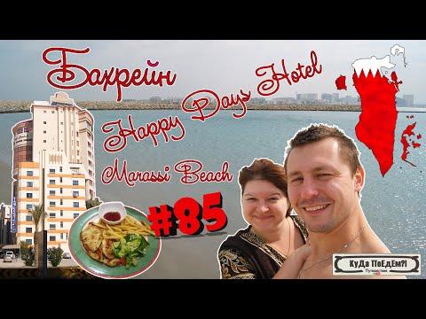 Отпуск в Бахрейне. Манама. Обзор Happy Days Hotel. Marassi Beach. Coral Bay. КуДа ПоЕдЕм?! № 85