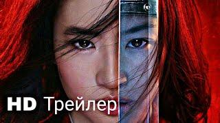 МУЛАН  Официальный Трейлер #1 (2020) |The Best Trailers