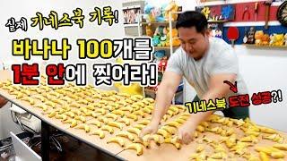 figcaption 100년 만에 기네스북 도전! 바나나 100개를 1분 안에 찢어라! [Daily 삼대장 - 1분 안에 바나나 많이 찢기 연습]