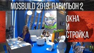 МосБилд 2019 ОБЗОР ПАВИЛЬОНА СТРОИТЕЛЬНЫЕ МАТЕРИАЛЫ И ОКНА | Mosbuild 2019 | Выставка 2019